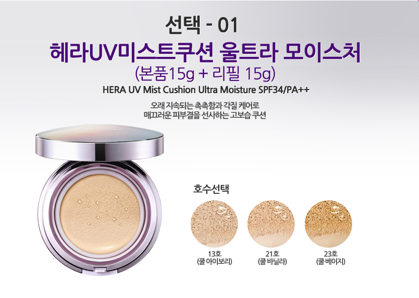 HERA UV Mist Cushion Ultra Moisture 23 Review
